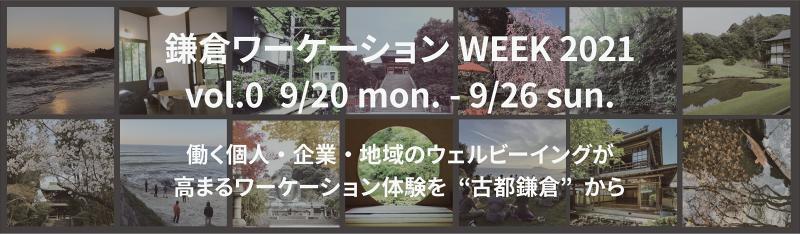 鎌倉ワーケーションTOP画