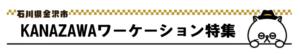 金沢ワーケーション特集