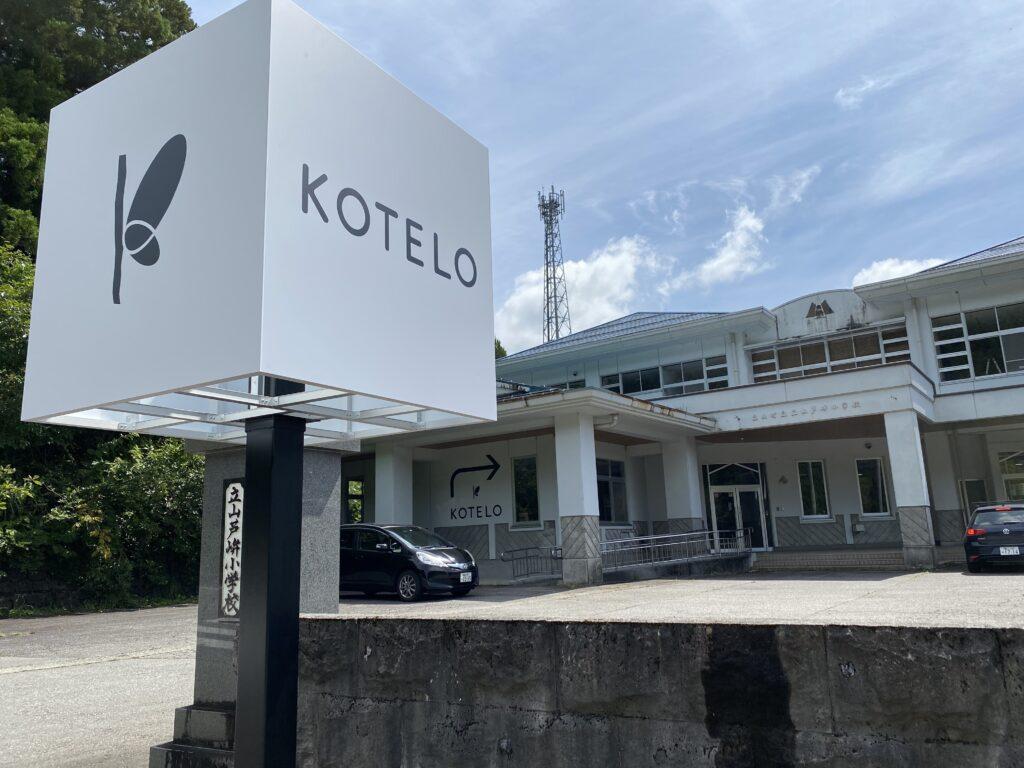 富山県 KOTELO(旧立山芦峅小学校)エントランス
