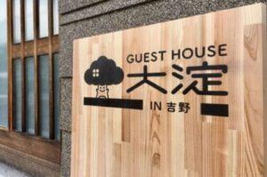 奈良県 吉野 ゲストハウス大淀 サインボード