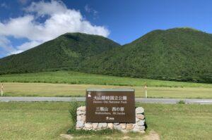 島根県 SANBESAPCE 三瓶山